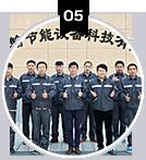 操作(zuo)方式及節能技巧(qiao)培訓(xun)